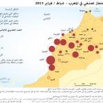 مداهمات واحتجاز تعسّفي في المغرب – شباط / فبراير 2015